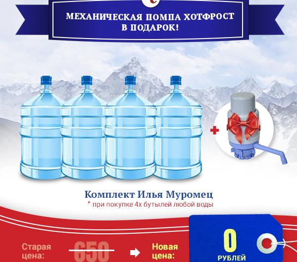 Евпатория доставка воды 20 помпа в подарок 94